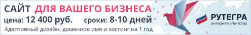 Сайт 12 400